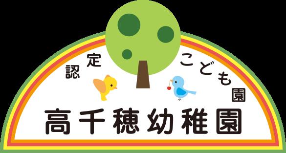 高千穂幼稚園